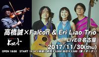 30 高橋誠×Falcon & Eri Liao Trio