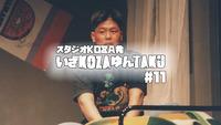 いざKOZAゆんTAKU#11