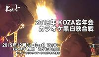 2019.12.31 忘年会