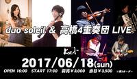 18 duo soleil & 高橋4重奏団
