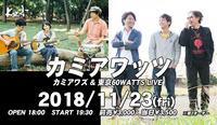 2018.11.23 カミアワズ&東京60WATTS