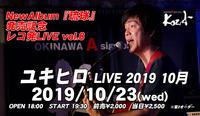 2019.10.23 ユキヒロ