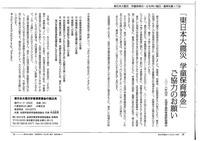 higashinihonndaishinnsai20160315