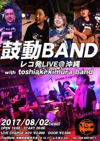 鼓動BAND 沖縄LIVE s