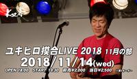2018.11.14 ユキヒロ