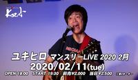 2020.02.11 ユキヒロ