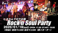 20120.01.18 Rock'nSoulParty