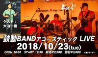 2018.10.23 鼓動BANDアコースティック