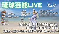 2018.09.17 琉球芸能LIVE