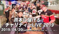 2019.04.20 熊本に届ける