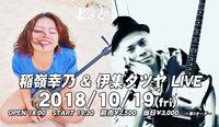 2018.10.19 伊集タツヤ&稲嶺幸乃