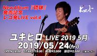 2019.05.24 ユキヒロ