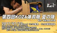 23 第四回KOZA体育祭