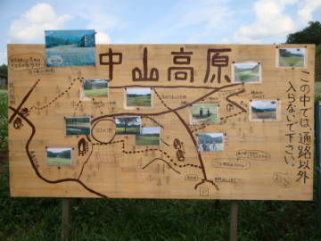 中山高原マップ