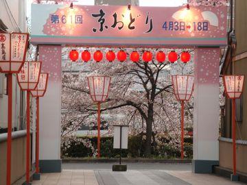 京おどり2010春