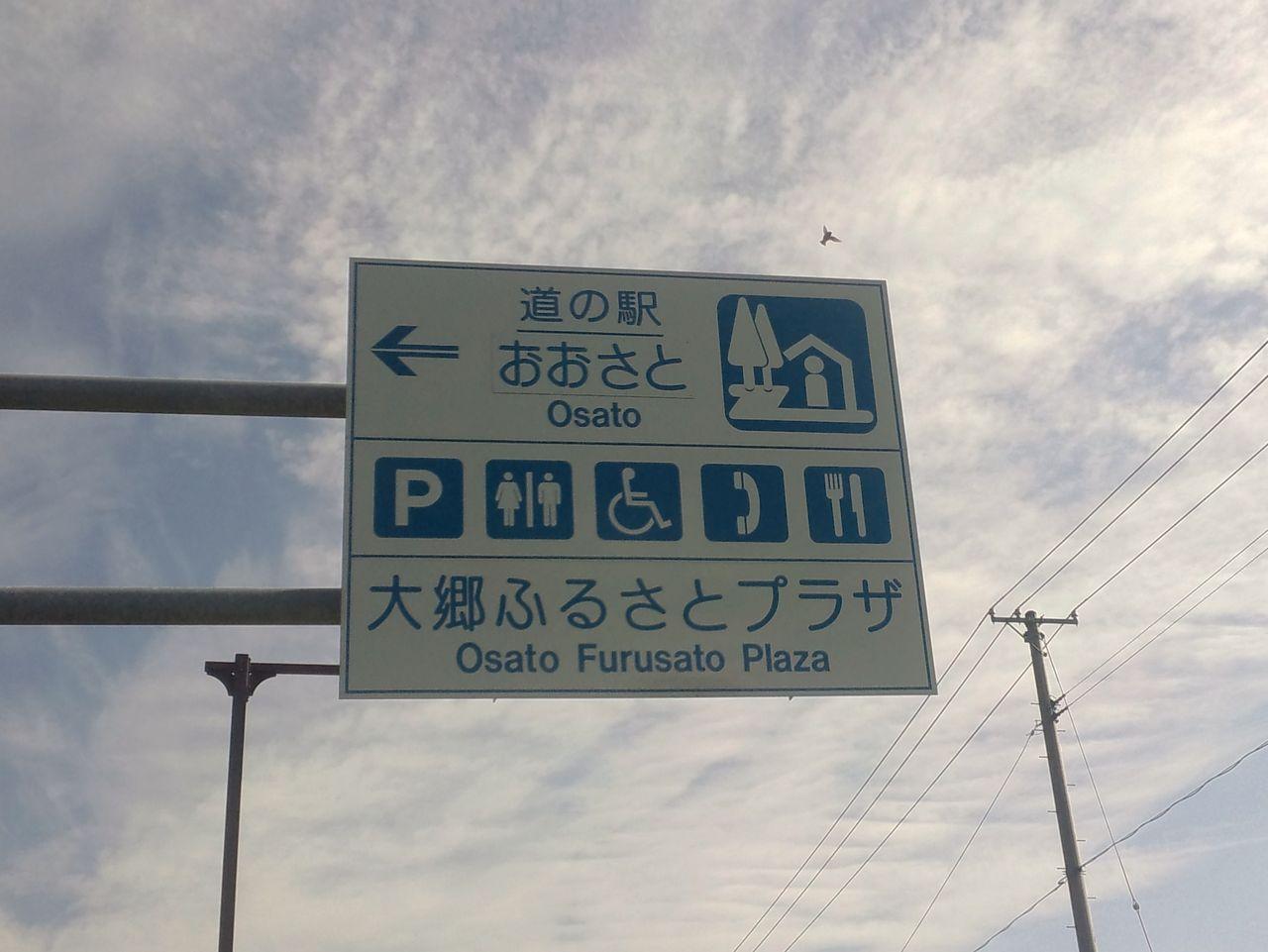 みちのく、行ったり来たり:【道の駅グルメ】大郷町中村・「道 ...