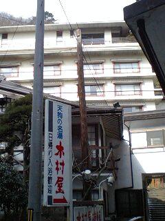 木村屋旅館ユースホステル