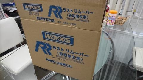 WAKO'S ラストリムーバー