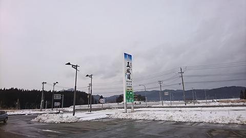 五城目道の駅 (1)