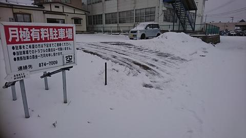 駐車場除雪