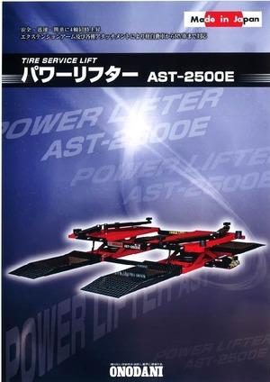 AST-2500E