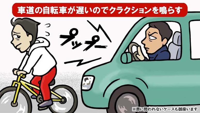 自転車にクラクションを鳴らす