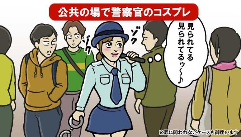 公共の場で警察官のコスプレ