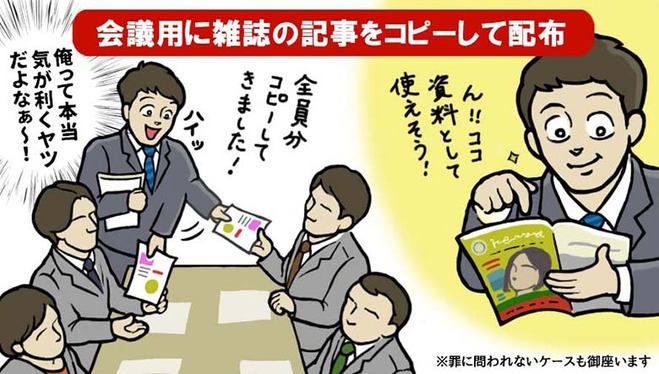 会議用に雑誌のコピーを配布 (1)