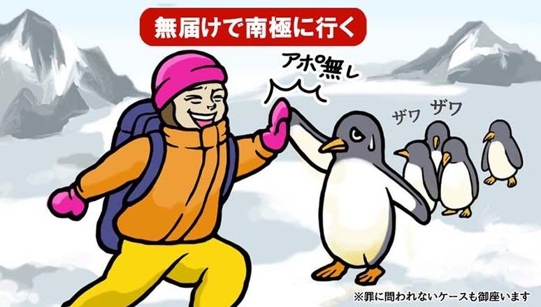 リサイズ.無届けで南極
