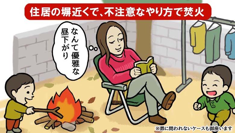 不注意なやり方で焚火