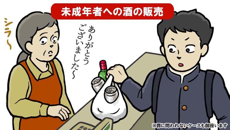 未成年者への酒の販売