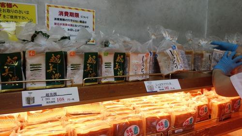 リョーユーパン:食パン