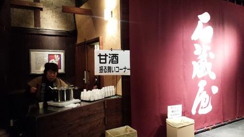 百年蔵甘酒