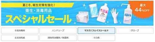 衛生・消毒 セール