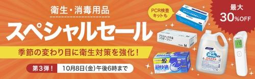衛生用品セール