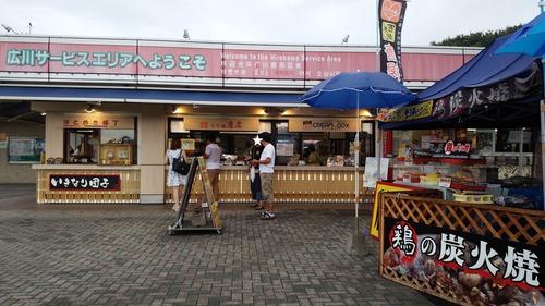 広川IC(お店)