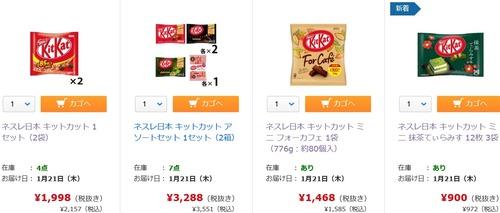 限定お菓子2