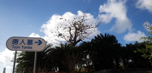 石垣島1(唐人墓標識)
