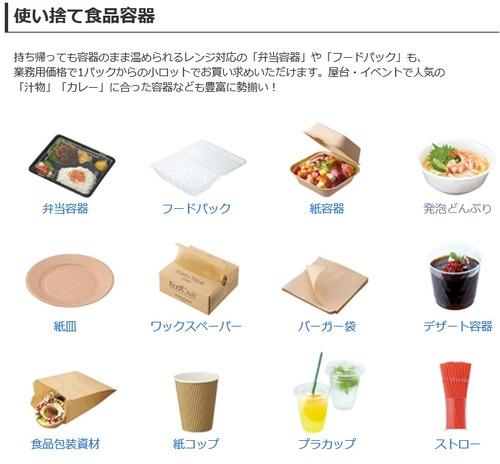 飲食業務用品4
