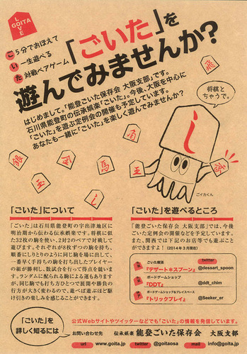 flyer_goita_s