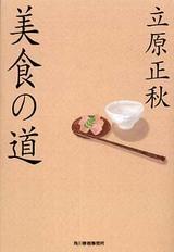 立原正秋『美食の道』