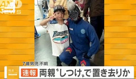 【置き去り親】北海道の田野岡大和くん家族(父親・母親・姉)の近所の評判がこちら…嘘だろ…【画像あり】 2ch「笑っちまうな」「両親の裏表激しそう」