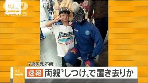 【7歳置き去り】北海道・田野岡大和くん行方不明、両親から虐待疑惑の画像がヤバイ…【七飯町の山林】2ch「しつけするような親やしなあ」「父親怪しい」