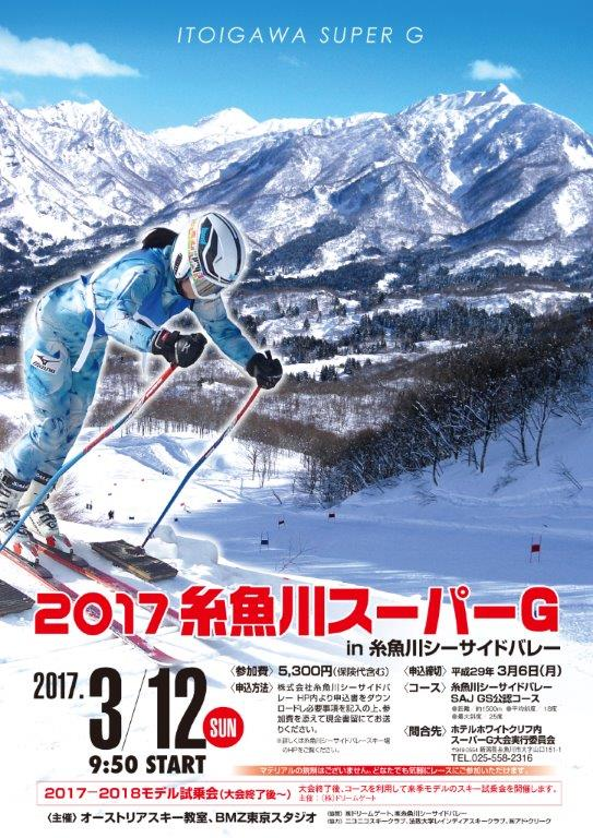 糸魚川スーパーGポスター