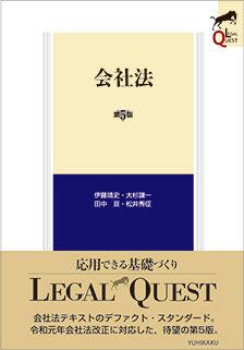 会社法《LEGAL QUEST》〔第5版〕