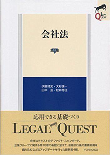 会社法《LEGAL QUEST》〔第4版〕