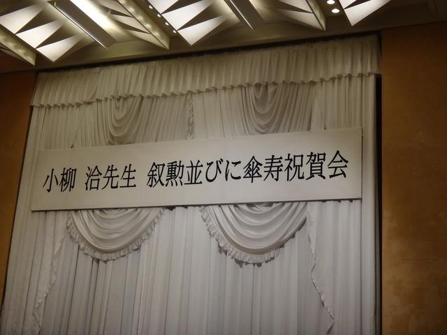 叙勲祝賀会�