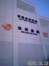 枇杷島駅3