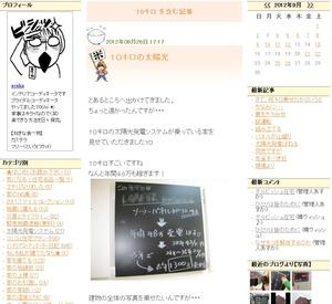 私のブログにて