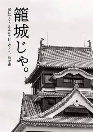 熊本 ステイホーム